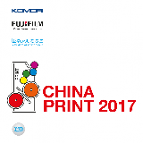 «ЯМ Интернешнл» на выставке ChinaPrint 2017
